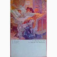 Редкая открытка.Модерн «До свидания» 1915 год