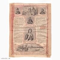 Продам 1913г статьи из журнала Родина одинастии Романовых