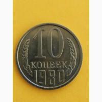 10коп.1980г, шт3