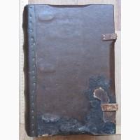 Книга церковная Сборник, кожаный переплет, толстая, 19 век