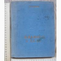 Книга Живинка в деле, Уральские рассказы, Бажов, 1948 год