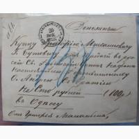 Конверт письма в Афон, 1878 год, царская Россия