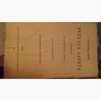 Священныя книги 1888 год