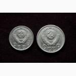 Комплект редких, мельхиоровых монет 1950 год