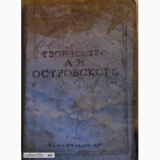Продам книгу творчество А. Н. Островского 1937 год Азчериздат