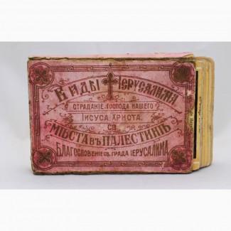 Продается Набор открыток для паломников Благословение св. града Иерусалима. XIX век