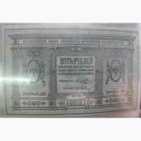 Бона 5 рублей Сибирского Временного Правительства, 1918 год