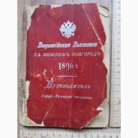 Книга Всероссийская выставка в Нижнем Новгороде 1896 года, путеводитель