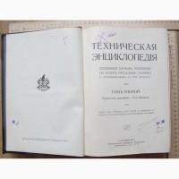 Книга книги Техническая энциклопедия, 2ой том, Петербург, царская Россия