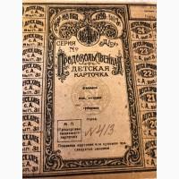 Продам продовольственную карточку 1920 года