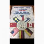 Вымпел с чемпионата мира 1978г. С автографами сборной ссср