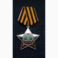 Орден. Славы СССР. 3 Степень