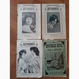 Продам старые журналы. Шутенок 1910-11 гг