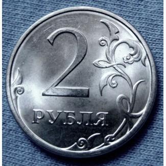 Редкая монета 2 рубля 2013 год. СПМД
