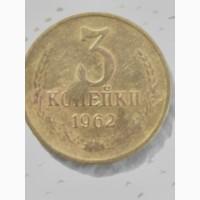 Продам монету 3коп1962г, брак чеканки