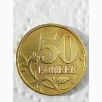 50коп.1999г, с-п, редкая