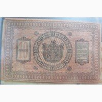 Бона 10 рублей Сибирского Временного Правительства, 1918 год