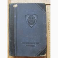 Книга Техническая энциклопедия, 3й том, Петербург, царская Россия