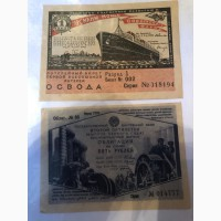 Продам облигацию 1933 года