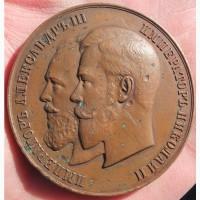 Настольная медаль От главного управления землеустройства и земледелия, царская Россия