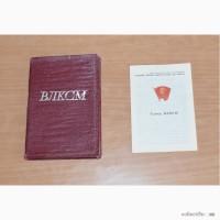 Продам обложку для билета члена ВЛКСМ