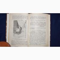 Последние дни и блаженная кончина о. Иоанна Кронштадтского. СПб., 1911 год