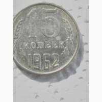 Продам монету 15коп1962г -их много