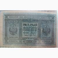 Бона 300 рублей Сибирского Временного Правительства, 1918 год
