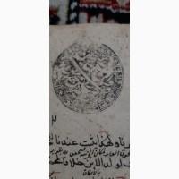 Продам старинная Арабская Рукопись