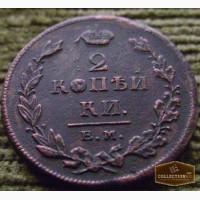 Редкая, медная монета 2 копейки, г/в 1811