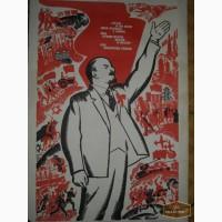 Продам плакаты советского времени с изображением Ленина.