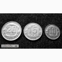 Комплект редких, мельхиоровых монет 1936 год
