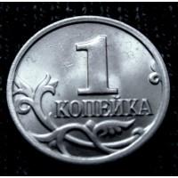 Редкая монета 1 копейка 2014 год. М