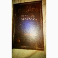 Продам редкую антикварную книгу