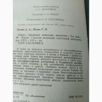 Книга КЕМПО