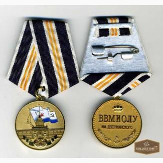 Медали памятные ВВМИОЛУ
