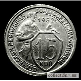 Редкая, мельхиоровая монета 15 копеек 1932 год