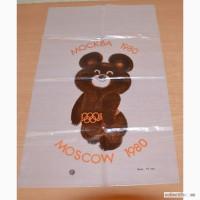 Продам новый пакет с символикой Олимпиады 1980 г