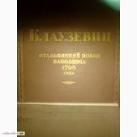 4 книги Клаузевиц Военные походы Наполеона