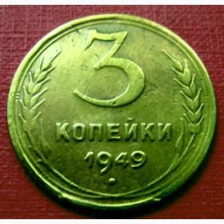 Редкая монета 3 копейки 1949 года