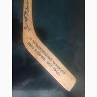 Продам сувенирную клюшку с автографами ОТ ЧЕТЫРЕХКРАТНЫХ ЧЕМПИОНОВ МИРА И ЕВРОПЫ 1963-1966