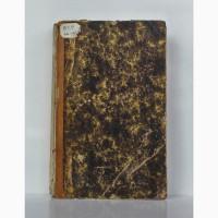 Продается Книга Руководство к Офтальмологии Д-ра К. Швейгера. Киев 1871 год