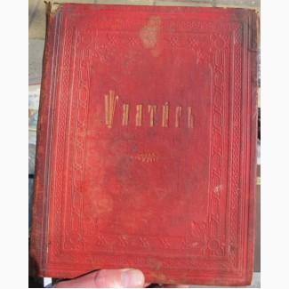 Церковная книга Псалтирь, красный натуральной кожи переплет, 1903 год