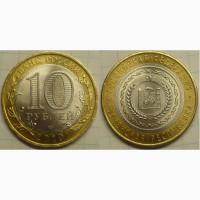 Продам 10 рублей 2010 г Чеченская р-ка