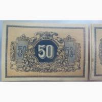 Бона 50 копеек, Гражданская война