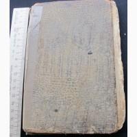 Церковная книга Скитское покаяние, 19 век