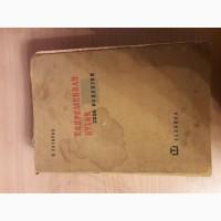 Продам книгу Современная кухня, 1961 г. изд