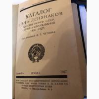 Продам каталоги Чучина 1927 и 1924 годы