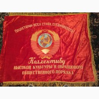 Знамя бархатное Коллективу высокой культуры, СССР