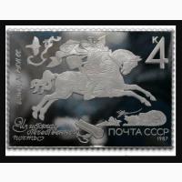 Марки серебро Из истории отечественной почты